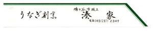 Minatoya_hashiire_2